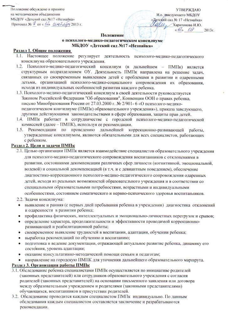 polozhenie-pmpk-mbdou-no-17-1
