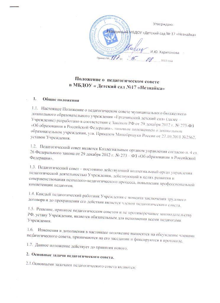 polozhenie-ped-sovete-1