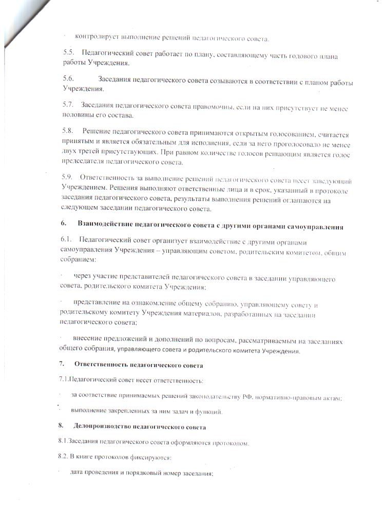 polozhenie-ped-sovete-4