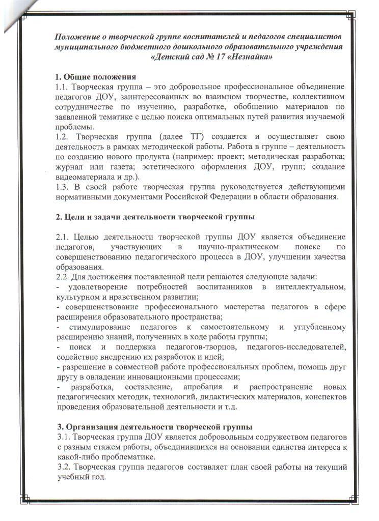 polozheniya-o-tvorcheskoy-gruppe-1