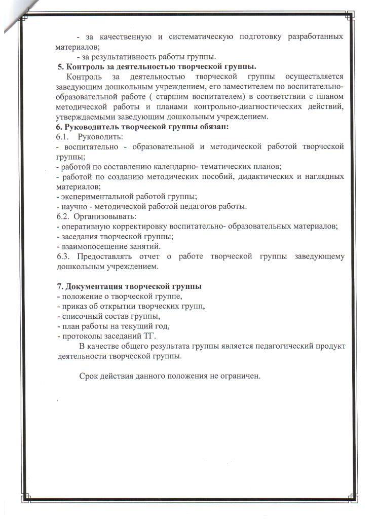 polozheniya-o-tvorcheskoy-gruppe-3