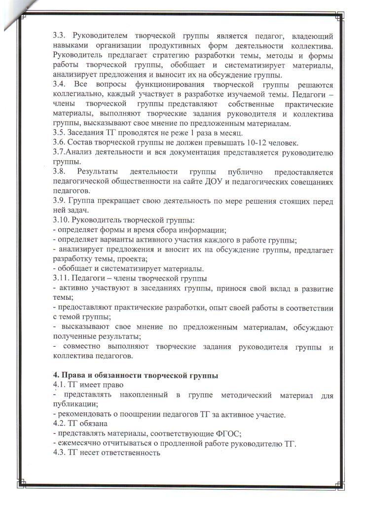titulnyy-list-polozheniya-o-tvorcheskoy-gruppe-2