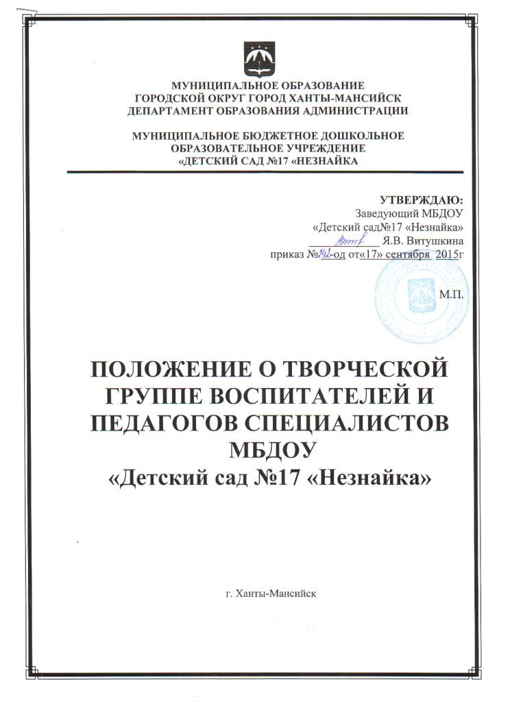titulnyy-list-polozheniya-o-tvorcheskoy-gruppe