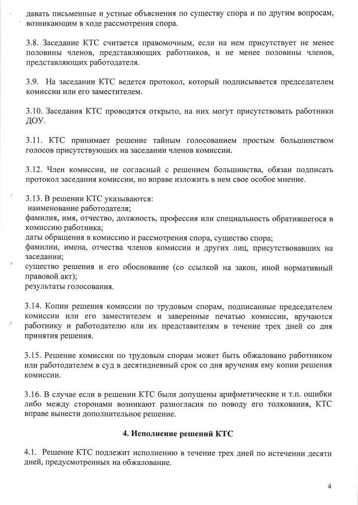 заметил положение о комиссии по трудовым спорам в организации того