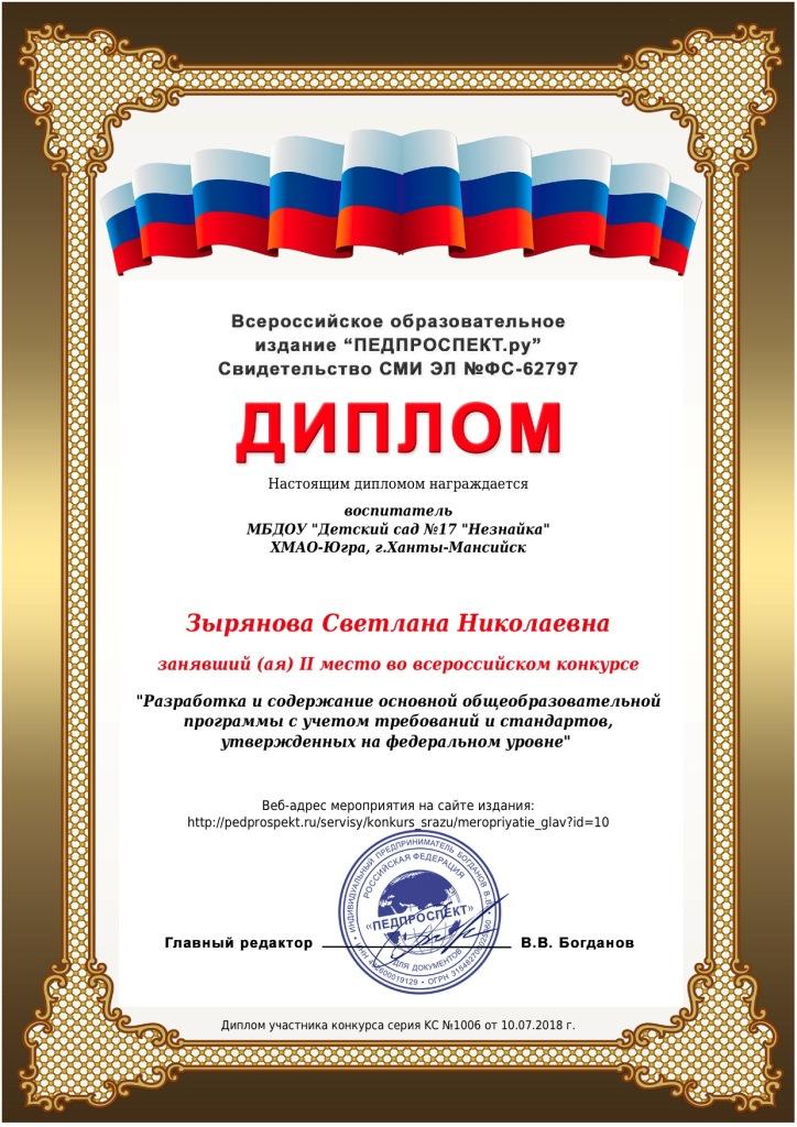 картинки дипломы публикации заявку